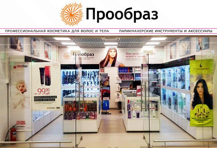 Магазины Прообраз